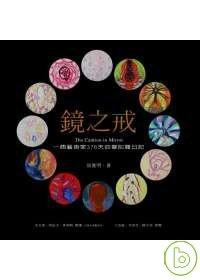 鏡之戒:一個藝術家376天的曼陀羅日記