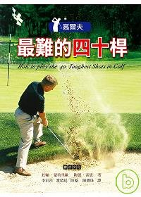 高爾夫最難的四十桿