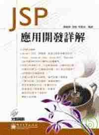 JSP應用開發詳解