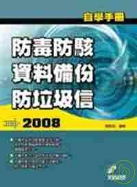 自學手冊防毒防駭 資料備份 防垃圾信2008