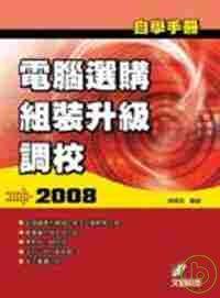 自學手冊電腦選購 組裝升級 調校2008