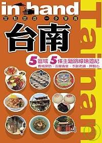 台南5區域5條主題路線嬉遊記