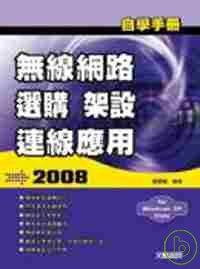 自學手冊2008無線網路選購.架設.連線應用