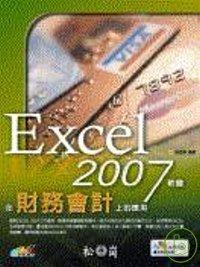 Excel 2007軟體在財務會計上的應用