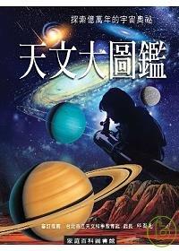 天文大圖鑑:探索億萬年的宇宙奧祕
