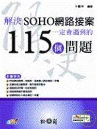 解決SOHO網路接案一定會遇到的115個問題