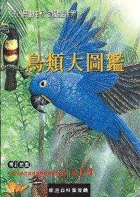 鳥類大圖鑑:透過鳥的生態認識全世界