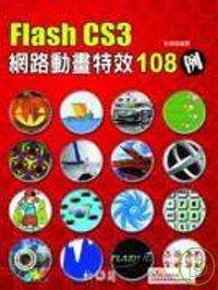 Flash CS3網路動畫特效108例