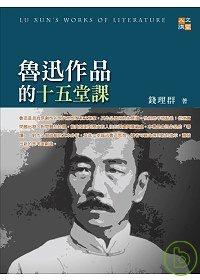 魯迅作品的十五堂課 =  Lu Xun