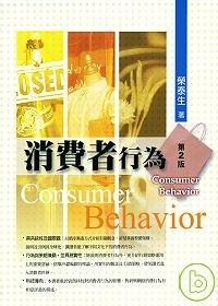 消費者行為(第2版)