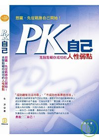 PK自己:想贏,先從戰勝自己開始!:克服阻礙你成功的人性弱點