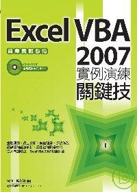 Excel VBA 2007實例演練關鍵技 /