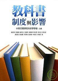 教科書制度與影響 /