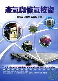 產氫與儲氫技術