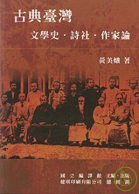 古典台灣 :  文學史.詩社.作家論 /