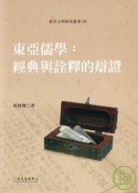 東亞儒學:經典與詮釋的辯證