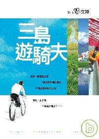 三島遊騎夫