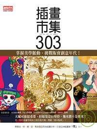 插畫市集303:兒童.時尚.潮流.奇幻.漫畫/CG