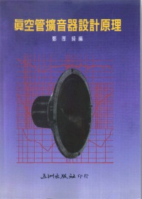 真空管擴音器設計原理