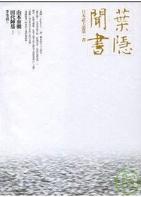 葉隱聞書:日本武士道第一書