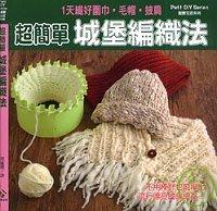超簡單城堡編織法