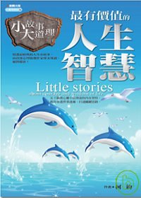 小故事大道理 =  Little stories about courage and wisdom of life : 最有價值的人生智慧 /
