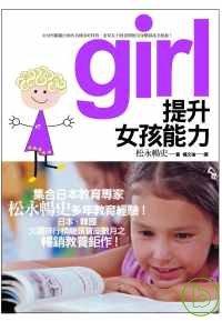 提升女孩能力