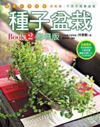 種子盆栽Book2影音版 (附...