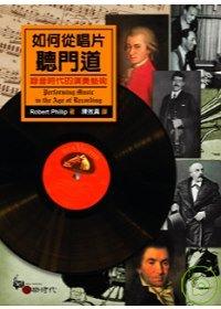 如何從唱片裡聽門道:錄音時代的演奏藝術