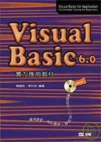 Visual Basic 6.0實力應用教材(第二版)