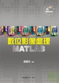 數位影像處理MATLAB