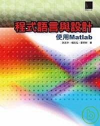 程式語言與設計:使用Matlab