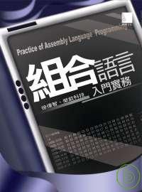 組合語言入門實務 =  Practice of assembly language programming /