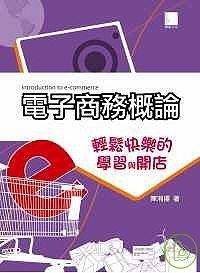 電子商務概論:輕鬆快樂的學習與開店