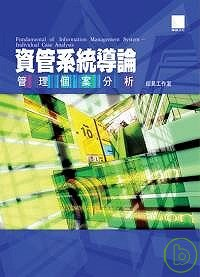 資管系統導論 =  Fundamental of Information Management System : 管理個案分析 : Individual Case Analysis /
