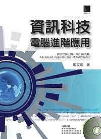 資訊科技 :  電腦進階應用 /