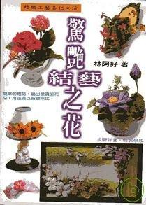 驚艷!結藝之花