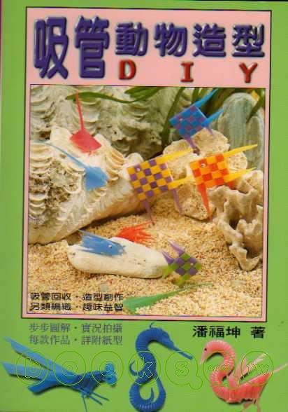 吸管動物造型DIY:好玩的吸管做動物
