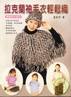 拉克蘭袖毛衣輕鬆織