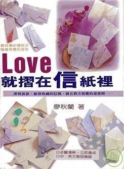 LOVE就摺在信紙裡
