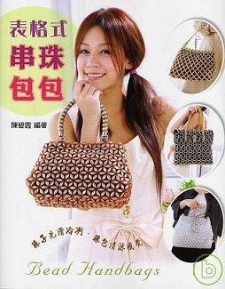 表格式串珠包包