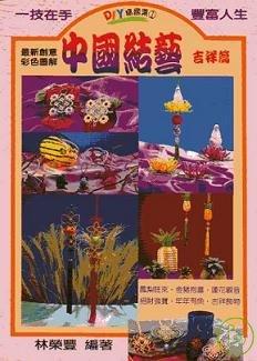 中國結藝,吉祥篇