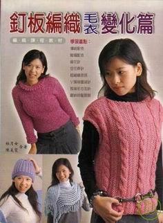 釘板編織毛衣變化篇
