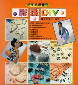 彩珠DIY
