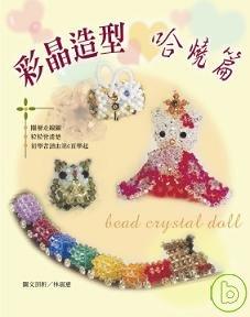 彩晶造型哈燒篇
