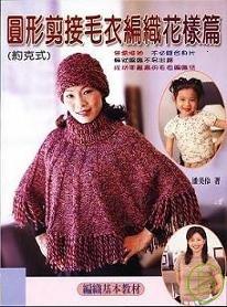圓形剪接毛衣編織花樣篇