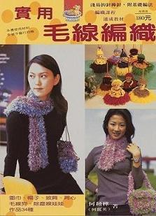 實用毛線編織