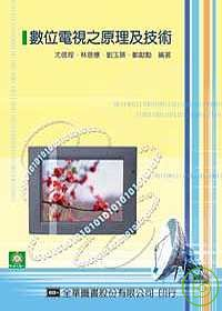 數位電視之原理及技術