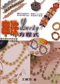 串珠Lucky方程式:立體串珠珠寶箱