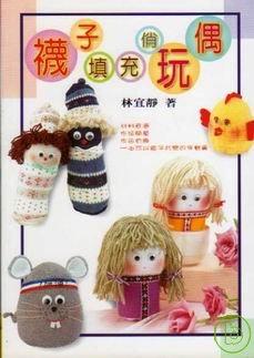 襪子填充俏玩偶